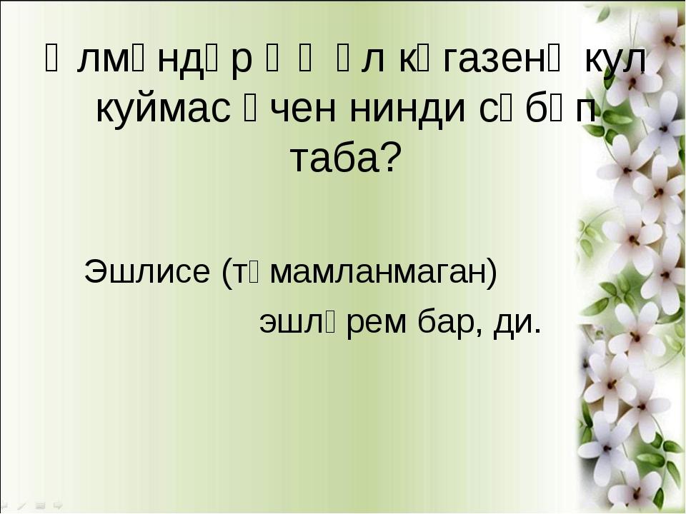 Әлмәндәр Әҗәл кәгазенә кул куймас өчен нинди сәбәп таба? Эшлисе (тәмамланмага...