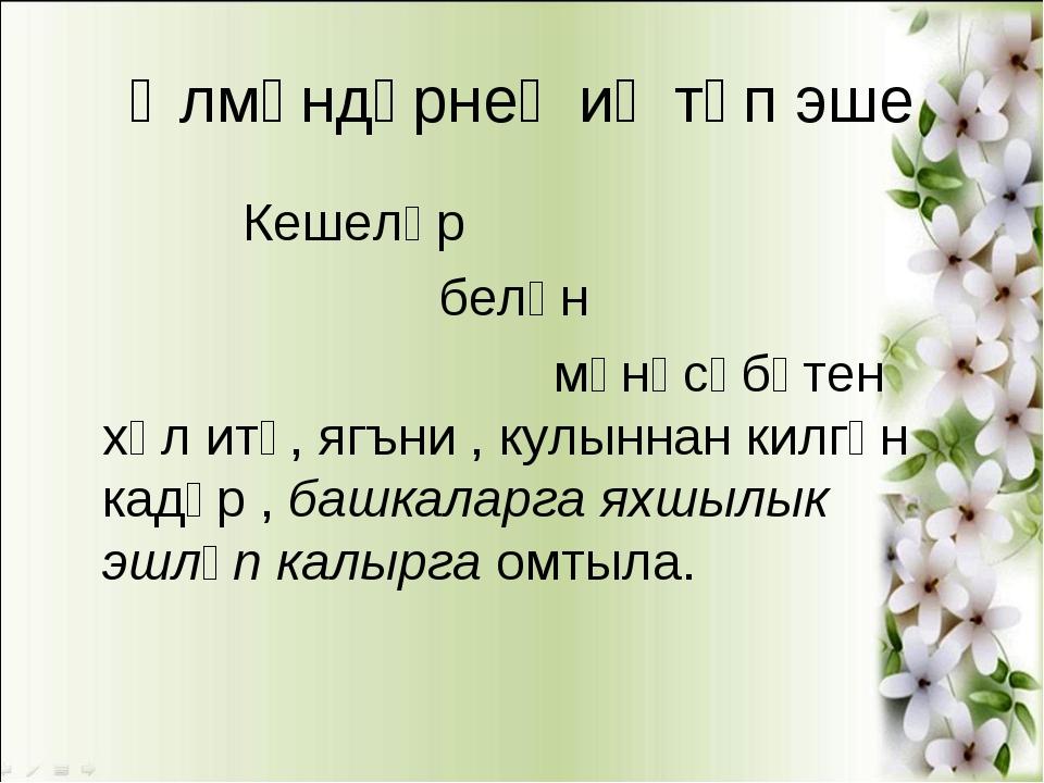 Әлмәндәрнең иң төп эше Кешеләр белән мөнәсәбәтен хәл итү, ягъни , кулыннан ки...