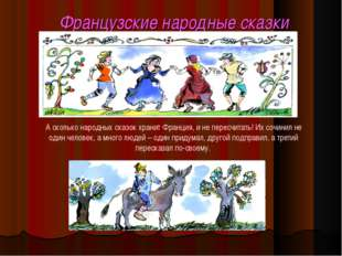 Французские народные сказки А сколько народных сказок хранит Франция, и не пе
