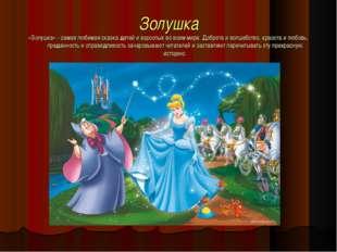 Золушка «Золушка» - самая любимая сказка детей и взрослых во всем мире. Добро