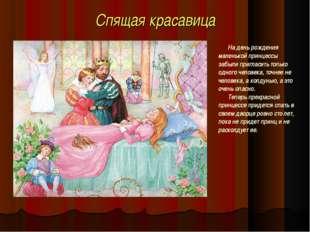 Спящая красавица На день рождения маленькой принцессы забыли пригласить тольк
