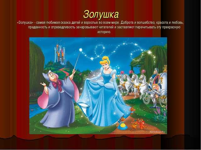 Золушка «Золушка» - самая любимая сказка детей и взрослых во всем мире. Добро...