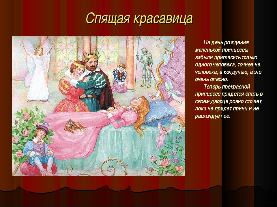 Спящая красавица На день рождения маленькой принцессы забыли пригласить тольк...