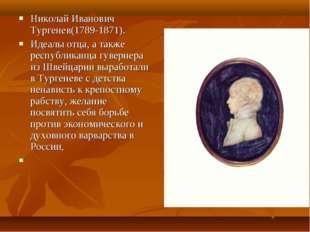 Николай Иванович Тургенев(1789-1871). Идеалы отца, а также республиканца гуве