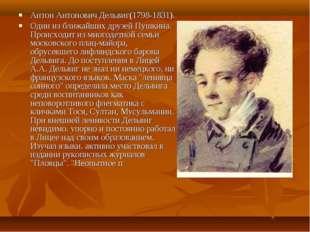 Антон Антонович Дельвиг(1798-1831). Один из ближайших друзей Пушкина. Происхо