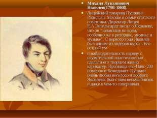 Михаил Лукьянович Яковлев(1798-1868). Лицейский товарищ Пушкина. Родился в Мо