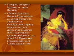 Екатерина Федоровна Муравьева с сыном Никитой. Общение Пушкина с Никитой Мура