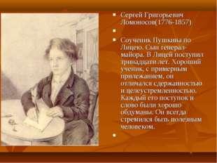 Сергей Григорьевич Ломоносов(1776-1857)  Соученик Пушкина по Лицею. Сын гене