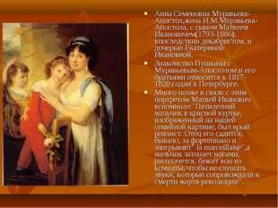 Анна Семеновна Муравьева-Апостол,жена И.М.Муравьева-Апостола, с сыном Матвеем