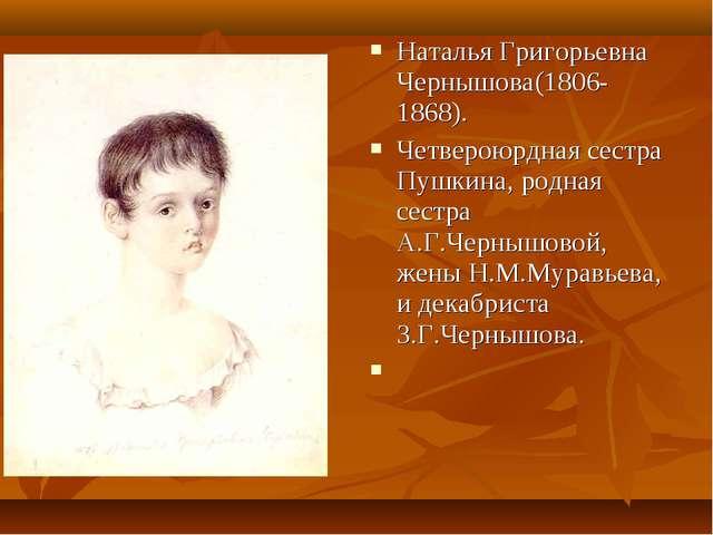 Наталья Григорьевна Чернышова(1806-1868). Четвероюрдная сестра Пушкина, родна...
