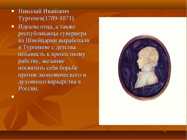 Николай Иванович Тургенев(1789-1871). Идеалы отца, а также республиканца гуве...