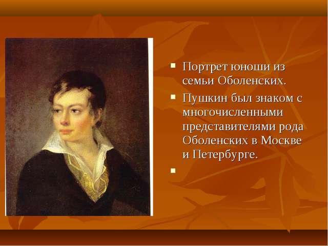Портрет юноши из семьи Оболенских. Пушкин был знаком с многочисленными предст...