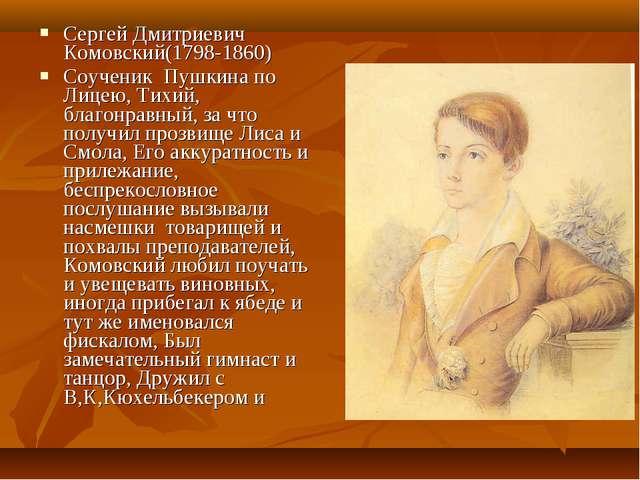 Сергей Дмитриевич Комовский(1798-1860) Соученик Пушкина по Лицею, Тихий, бла...