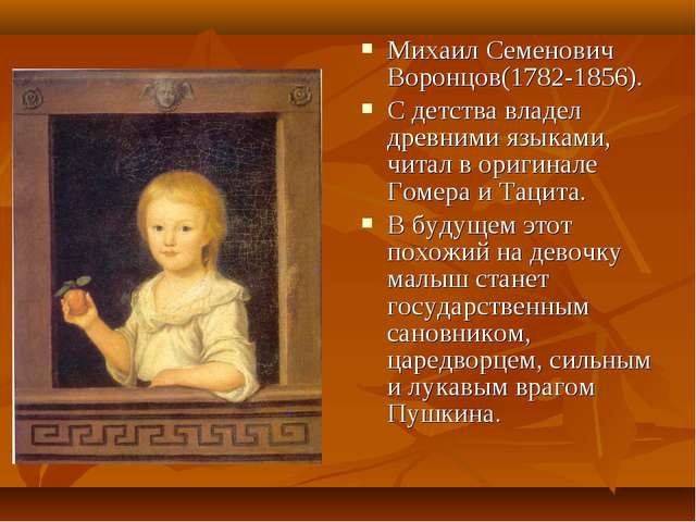 Михаил Семенович Воронцов(1782-1856). С детства владел древними языками, чита...