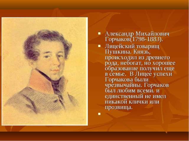 Александр Михайлович Горчаков(1798-1883). Лицейский товарищ Пушкина. Князь, п...