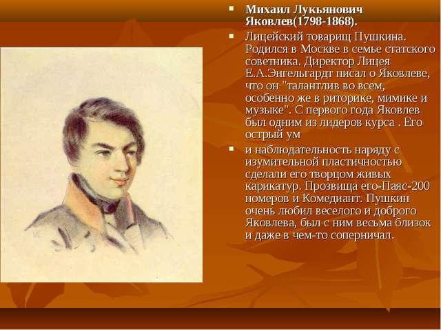 Михаил Лукьянович Яковлев(1798-1868). Лицейский товарищ Пушкина. Родился в Мо...