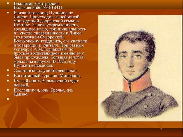 Владимир Дмитриевич Вольховский(1798-1841) Близкий товарищ Пушкина по Лицею....