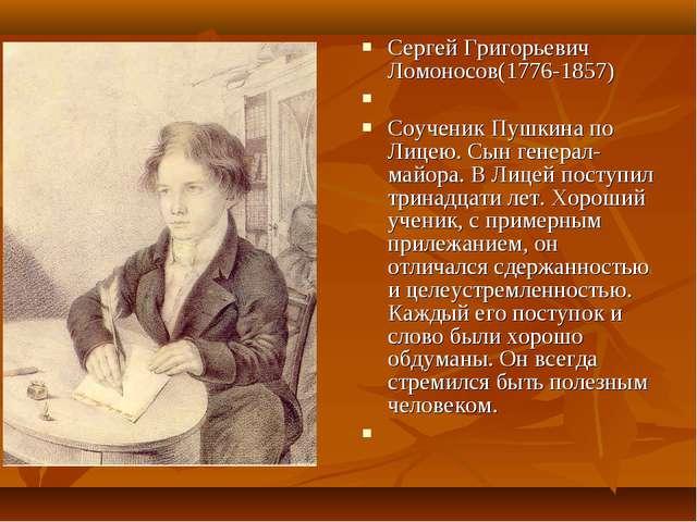Сергей Григорьевич Ломоносов(1776-1857)  Соученик Пушкина по Лицею. Сын гене...
