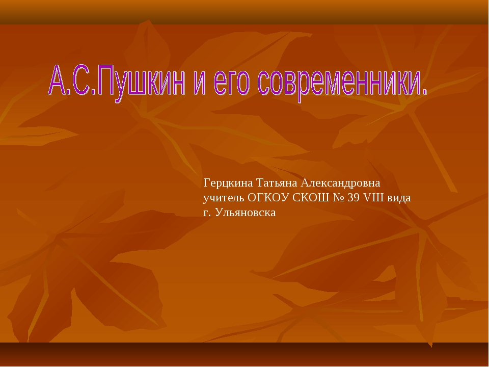 Герцкина Татьяна Александровна учитель ОГКОУ СКОШ № 39 VIII вида г. Ульяновска