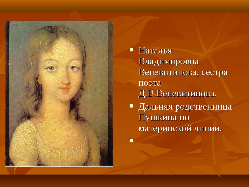 Наталья Владимировна Веневитинова, сестра поэта Д.В.Веневитинова. Дальняя род...