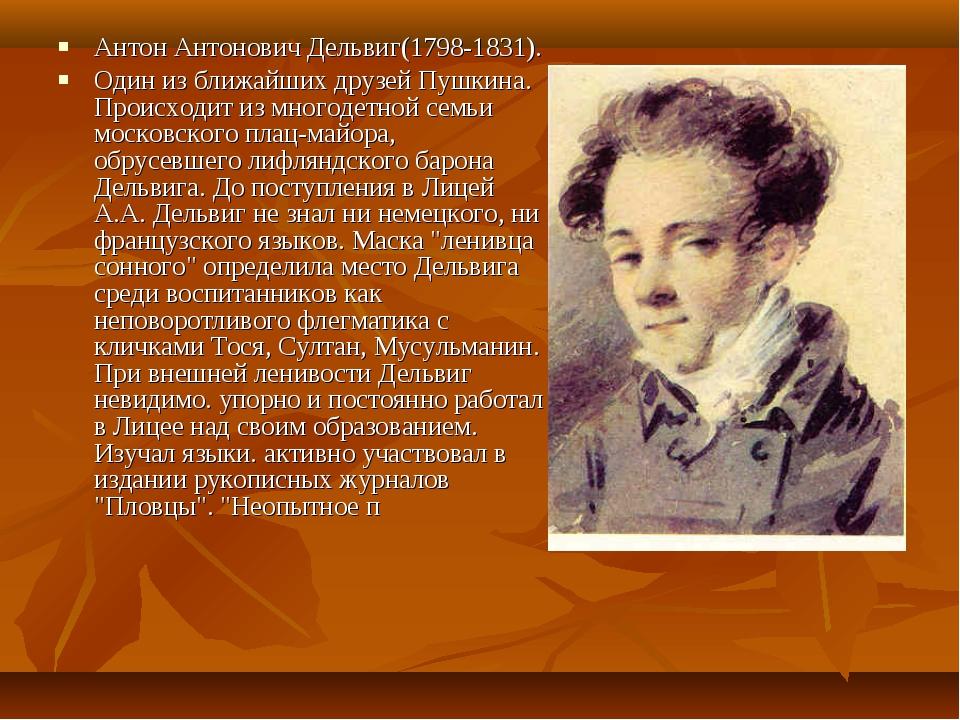 Антон Антонович Дельвиг(1798-1831). Один из ближайших друзей Пушкина. Происхо...