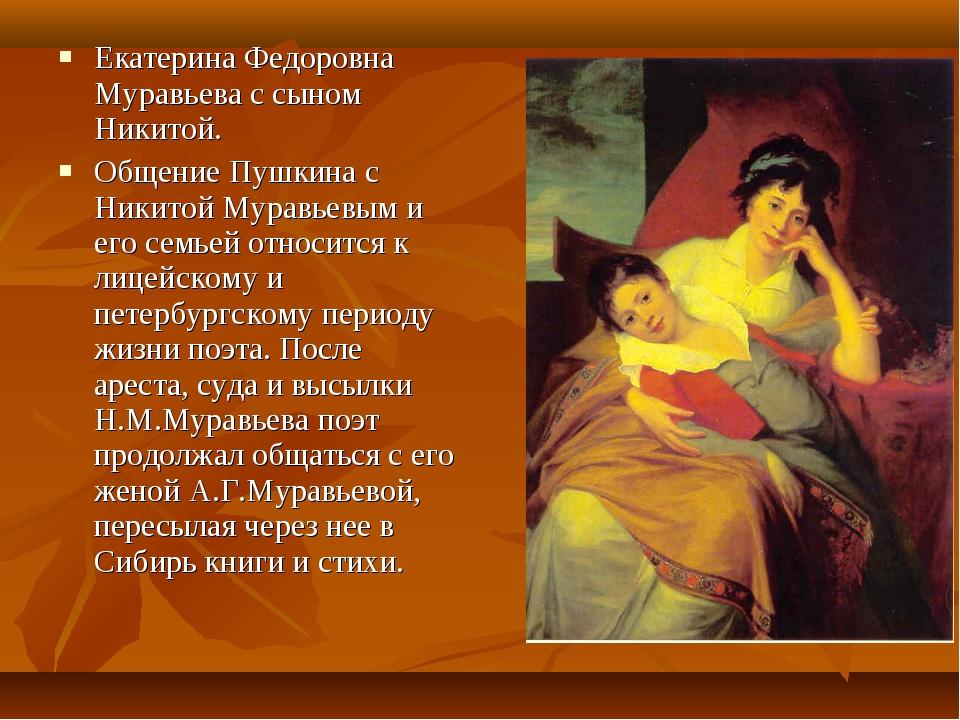 Екатерина Федоровна Муравьева с сыном Никитой. Общение Пушкина с Никитой Мура...