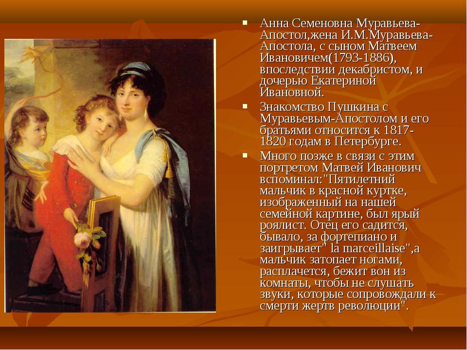 Анна Семеновна Муравьева-Апостол,жена И.М.Муравьева-Апостола, с сыном Матвеем...