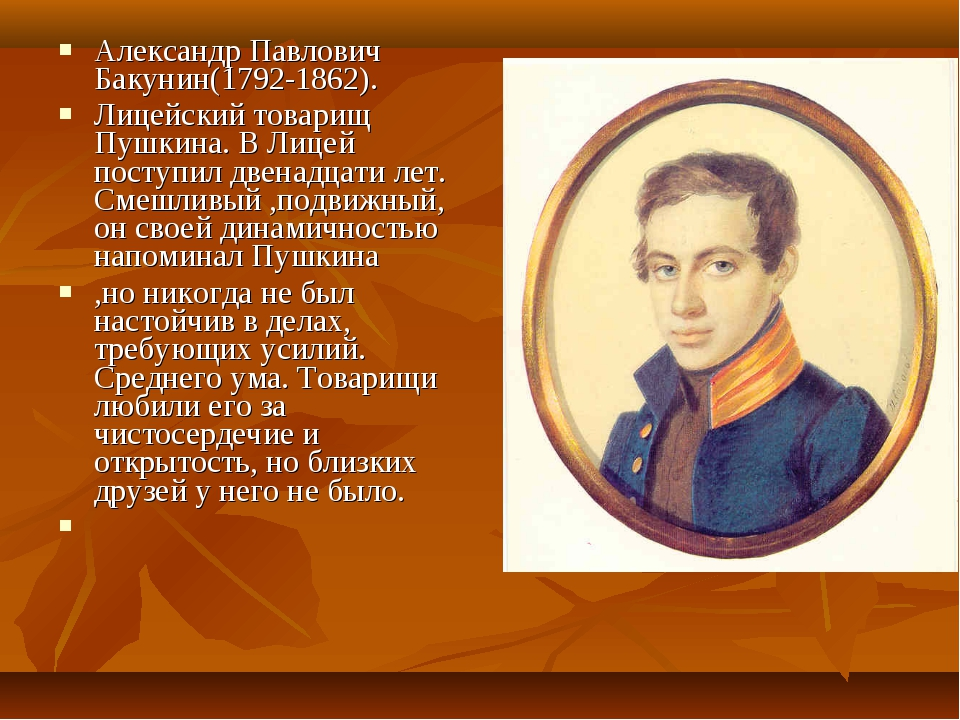 Александр Павлович Бакунин(1792-1862). Лицейский товарищ Пушкина. В Лицей пос...