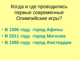 Когда и где проводились первые современные Олимпийские игры? В 1896 году горо