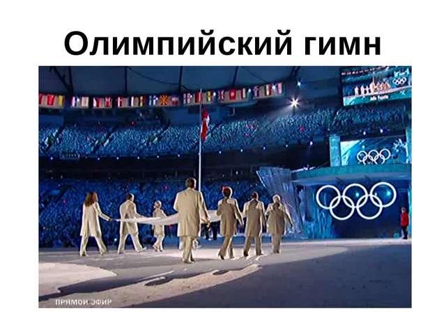 Олимпийский гимн