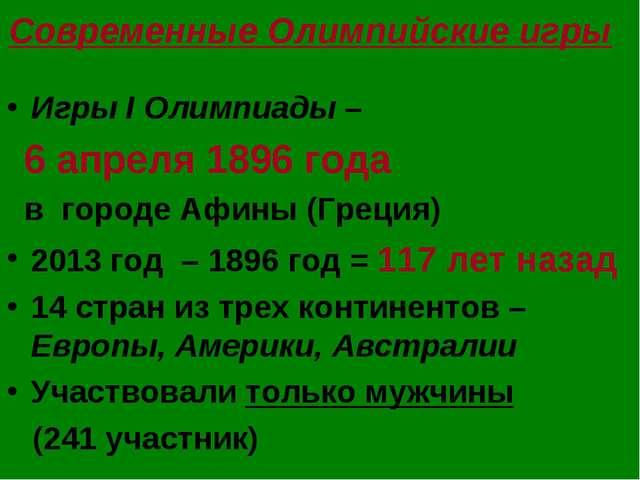 Современные Олимпийские игры Игры I Олимпиады – 6 апреля 1896 года в городе А...