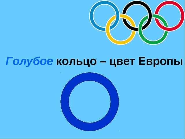 Голубое кольцо – цвет Европы