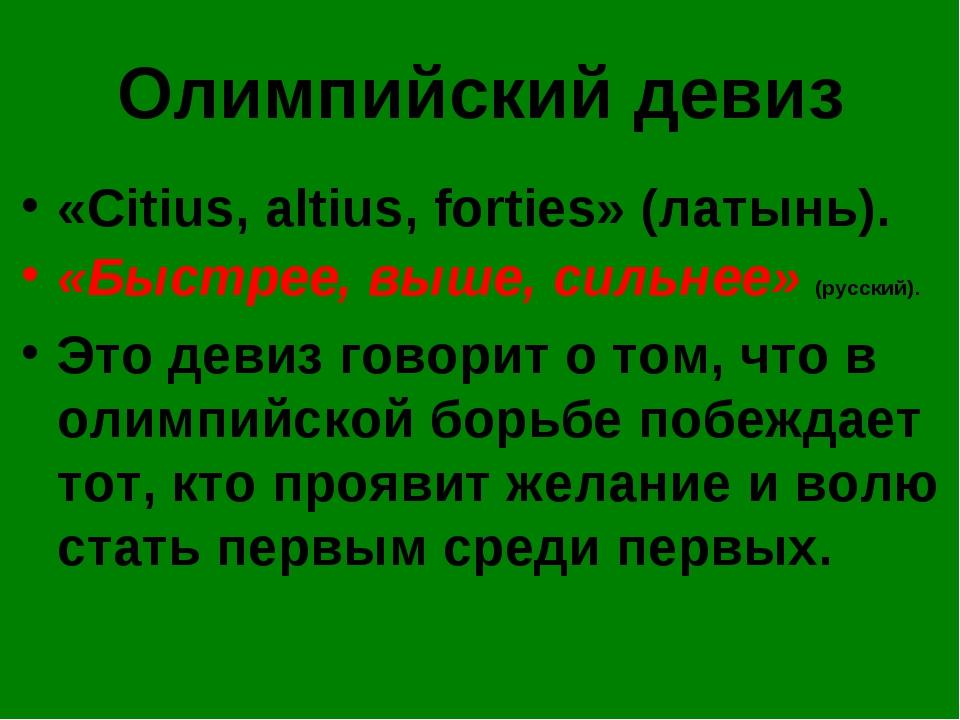 Олимпийский девиз «Citius, altius, forties» (латынь). «Быстрее, выше, сильнее...