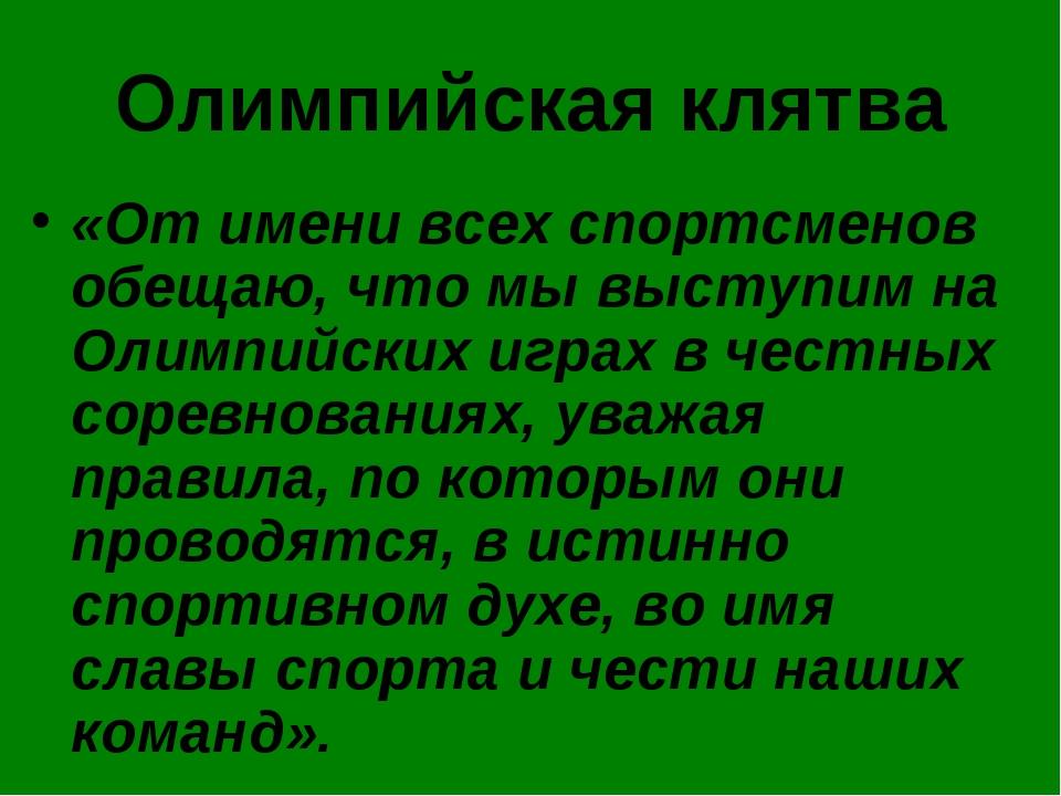 Олимпийская клятва «От имени всех спортсменов обещаю, что мы выступим на Олим...