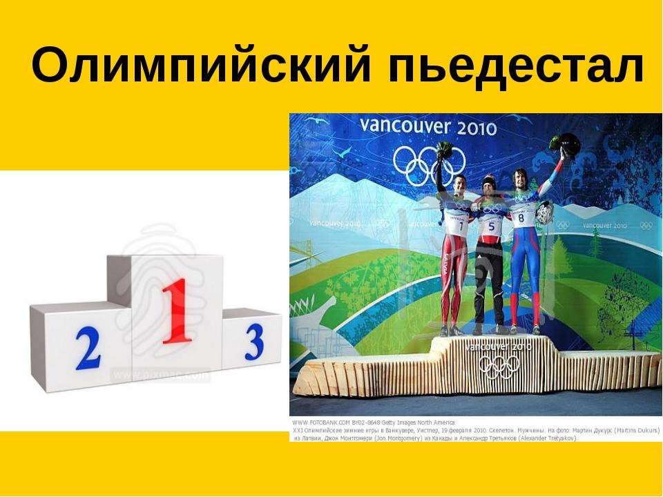 Олимпийский пьедестал