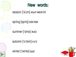 New words: season ['si:zn] жыл мезгілі spring [spriŋ] көктем summer ['smә] жа