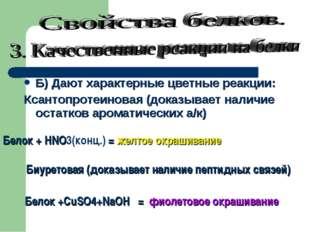 Б) Дают характерные цветные реакции: Ксантопротеиновая (доказывает наличие ос