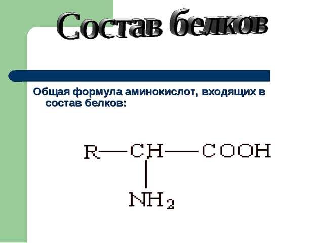 Общая формула аминокислот, входящих в состав белков: