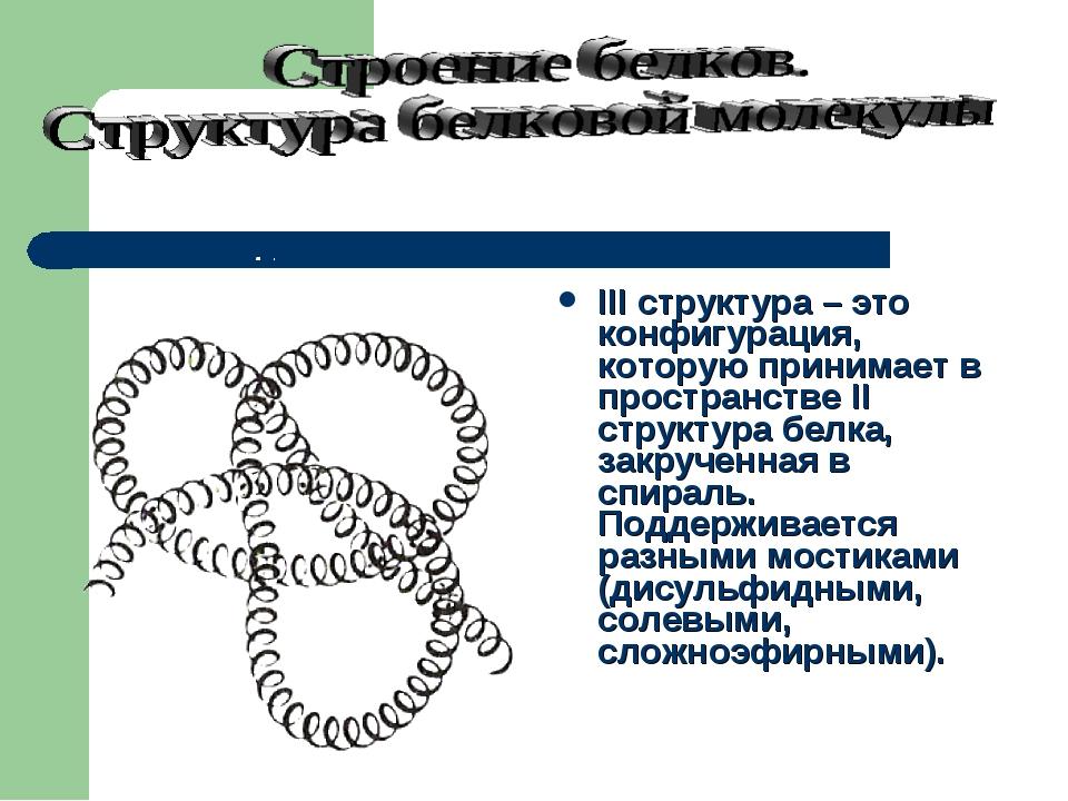 III структура – это конфигурация, которую принимает в пространстве II структу...