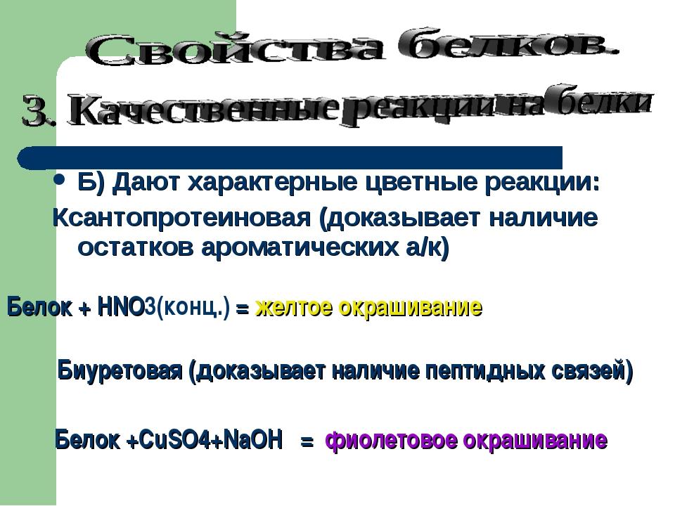 Б) Дают характерные цветные реакции: Ксантопротеиновая (доказывает наличие ос...