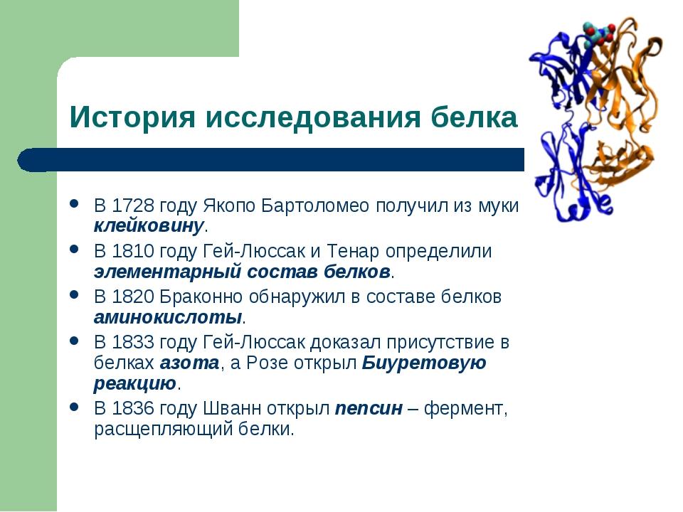 История исследования белка В 1728 году Якопо Бартоломео получил из муки клейк...