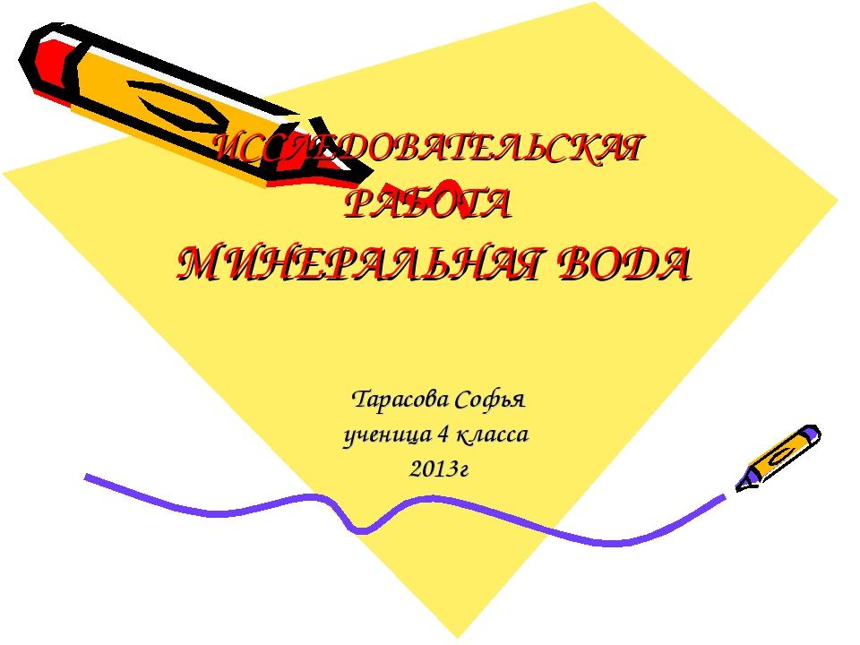ИССЛЕДОВАТЕЛЬСКАЯ РАБОТА МИНЕРАЛЬНАЯ ВОДА Тарасова Софья ученица 4 класса 2013г