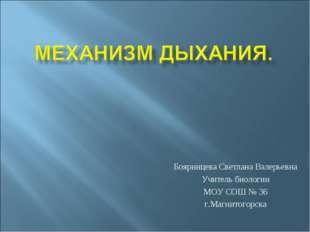 Бояринцева Светлана Валерьевна Учитель биологии МОУ СОШ № 36 г.Магнитогорска