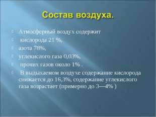 Атмосферный воздух содержит кислорода 21 %, азота 78%, углекислого газа 0,03%