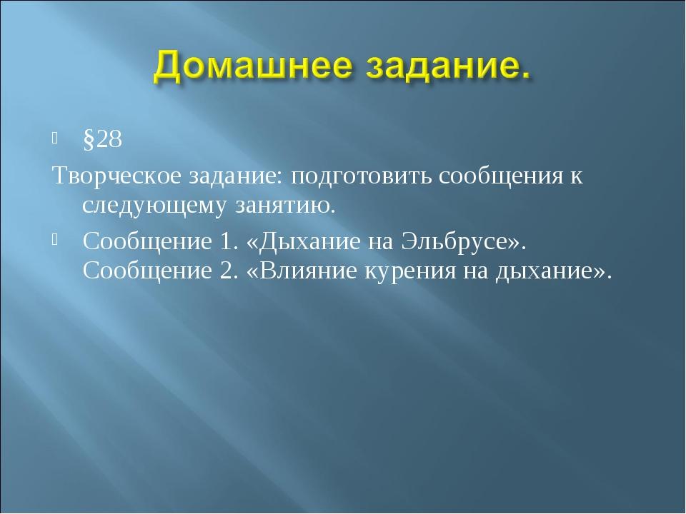§28 Творческое задание: подготовить сообщения к следующему занятию. Сообщение...