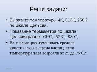 Реши задачи: Выразите температуры 4К, 313К, 250К по шкале Цельсия. Показание