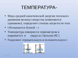 ТЕМПЕРАТУРА- Мера средней кинетической энергии теплового движения молекул вещ