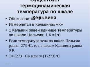 Существует термодинамическая температура по шкале Кельвина Обозначается –Т Из