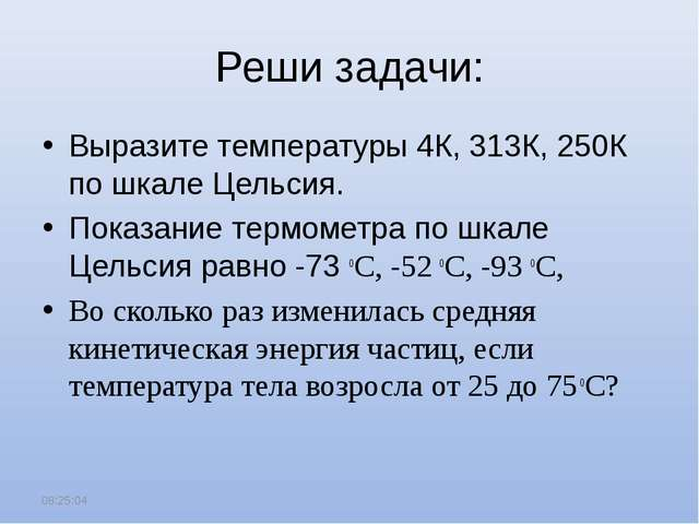 Реши задачи: Выразите температуры 4К, 313К, 250К по шкале Цельсия. Показание...