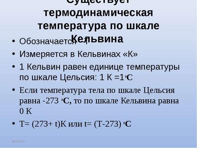 Существует термодинамическая температура по шкале Кельвина Обозначается –Т Из...